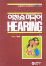 이찬승 미국어 HEARING(BOOK RED T:5)