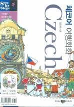 체코어 여행회화 (Czech) (CD 포함)