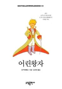어린왕자(BESTSELLER WORLDBOOK 1)