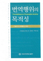 번역행위의 목적성(기능주의 번역론의 관점)