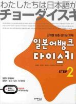 일본어뱅크 다이스키 STEP. 2(CD1장포함)