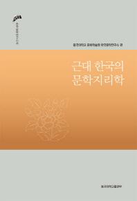 근대 한국의 문학지리학(한국문학연구신서 20)(양장본 HardCover)