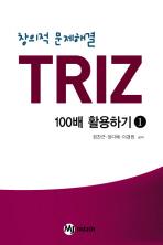 TRIZ 100배 활용하기. 1 [G3_02(서고)/책이 전반적으로 울었음/ 내용은 깨끗]