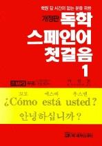 독학 스페인어 첫걸음. 1(학원 갈 시간이 없는 분을 위한)(개정판)