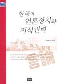 한국의 언론정치와 지식권력