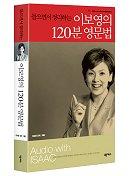 이보영의 120분 영문법(TAPE3개포함)