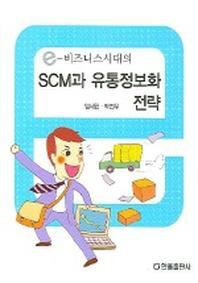 SCM과 유통정보화 전략