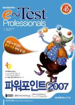 파워포인트 2007(종합정보활용능력평가)(국가공인)(E TEST PROFESSIONALS)