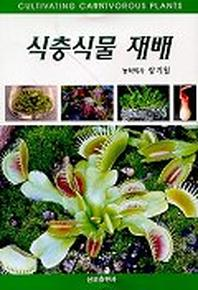 식충식물 재배