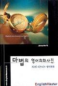 마법의 영어회화사전 제3권(비즈니스 영어회화)