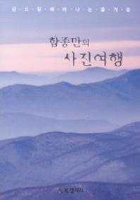 함종만의 사진여행