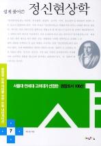 정신현상학(쉽게 풀어쓴)(논술 내비게이션 7)(반양장)