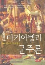 마키아벨리 군주론(30포인트로 읽어내는)