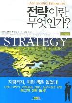 전략이란 무엇인가(Paperback)
