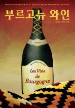 부르고뉴 와인 --- 양장겉표지 닳음, 앞속지 일부잘림, 필기구 사용(無)