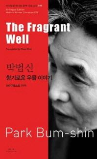 박범신: 향기로운 우물 이야기(The Fragrant Well)(바이링궐 에디션 한국 대표 소설 38)