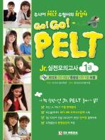GOGO PELT JR 실전모의고사 1급(CD4장포함)
