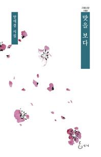 맛을 보다(지혜사랑 53)(양장본 HardCover)