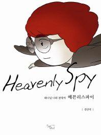 헤븐리스파이(Heavenly Spy)