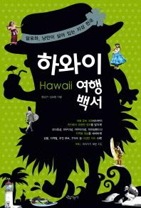하와이 여행백서(여행백서 시리즈 6)
