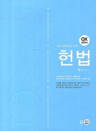 오엑스 헌법(2013)(기본서와 함께 보는)(OXslim Series)