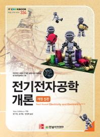 전기전자공학 개론(개정판 5판)(IT Cookbook 한빛 교재 시리즈 334)