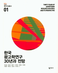 한국 광고학연구 30년과 전망(광고지성총서 1)