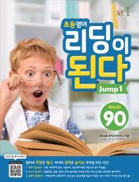 초등영어 리딩이 된다 Jump. 1