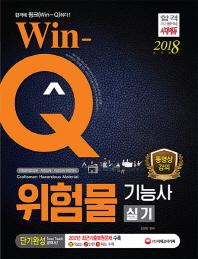 위험물기능사 실기 단기완성(2018)(Win-Q)