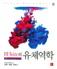 White의 유체역학(8판)