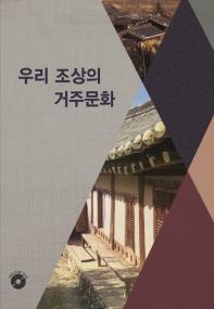 우리 조상의 거주문화(개정판 10판)(CD1장포함)