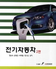 전기자동차(2판)