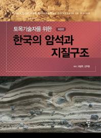 한국의 암석과 지질구조(토목기술자를 위한)(개정판)