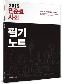 사회 필기노트(2015)(민준호)(공단기) #