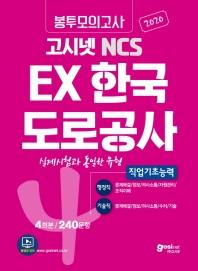 EX 한국도로공사 직업기초능력 봉투모의고사 4회분/240문항(2020)(고시넷 NCS)