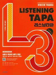 Listening TAPA(리스닝타파) Level. 3(유형으로 격파하는)