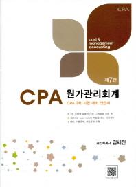 CPA 원가관리회계(7판)
