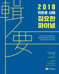 민준호 사회 집요한 파이널(2018)