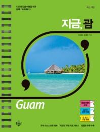 지금, 괌(개정판)(나만의 맞춤 여행을 위한 완벽 가이드북 13)(스프링)