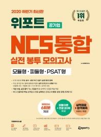 공기업 NCS 통합 실전봉투모의고사: 모듈형 피듈형 PSAT형(2020 하반기)(위포트)