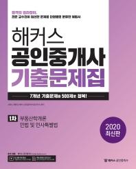 공인중개사 1차 기출문제집(2020)(해커스)