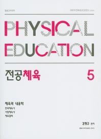 전공체육. 5