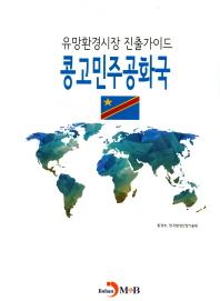 유망환경시장 진출가이드: 콩고민주공화국