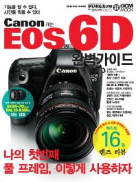 캐논 EOS 6D 완벽가이드
