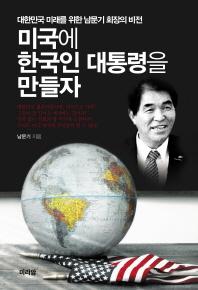 미국에 한국인 대통령을 만들자