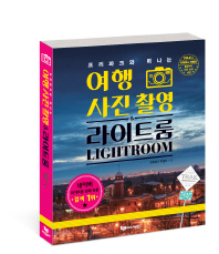 여행사진촬영&라이트룸(프리파크와 떠나는)(DVD1장 포함)(반양장)