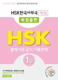 HSK 1급 출제기관 공식 기출문제(CD1장포함)