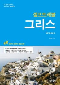 그리스 셀프트래블(2015-2016)