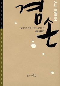 겸손(매트 롤린스 저작 시리즈 3)