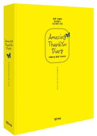 어메이징 땡큐 다이어리(Amazing Thank You Diary)